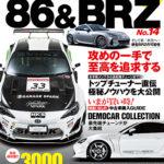 【新刊案内】ハイパーレブ Vol.251 トヨタ86 & スバルBRZ No.14  12/26発売