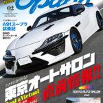 【新刊案内】オプション 2021年2月号 12/24発売