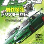 【新刊案内】ドリフト天国 2021年2月号 1/16発売