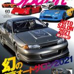 【新刊案内】オプション 2021年3月号 1/27発売