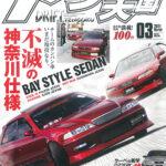 【新刊案内】ドリフト天国 2021年3月号 2/16発売