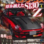 【新刊案内】Gワークス 2021年4月号 2/20発売