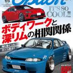 【新刊案内】オプション 2021年4月号 2/26発売