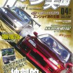 【新刊案内】ドリフト天国 2021年4月号 3/16発売