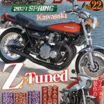 【新刊案内】Gワークスバイク 2021年春号 3/27発売