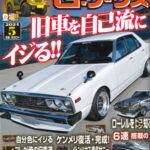 【新刊案内】Gワークス 2021年5月号 3/18発売