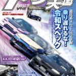 【新刊案内】ドリフト天国 2021年5月号 4/16発売