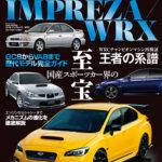 【新刊案内】FINALSERIES SUBARU スバルインプレッサ/WRX 4/28発売