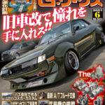 【新刊案内】Gワークス 2021年6月号 4/19発売