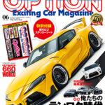 【新刊案内】オプション 2021年6月号 4/26発売