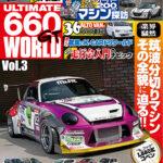 【新刊案内】ULTIMATE 660GT WORLD Vol.3 5/13発売