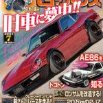 【新刊案内】Gワークス 2021年7月号 5/21発売