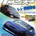 【新刊案内】ドリフト天国 2021年7月号 6/16発売