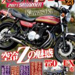 G-WORKS バイク Vol.23 2021 SUMMER 2021年6月29日発売