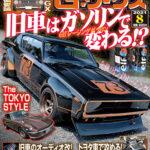 【新刊案内】Gワークス 2021年8月号 6/21発売