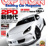 【新刊案内】オプション 2021年8月号 6/24発売