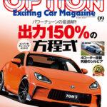 【新刊案内】オプション 2021年9月号 7/26発売