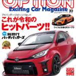 【新刊案内】オプション 2021年10月号 8/26発売