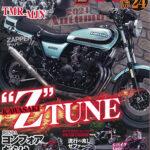 G-WORKS バイク Vol.24 2021 AUTUMN 2021年9月28日発売