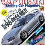 【新刊案内】オプション 2021年11月号 9/25発売